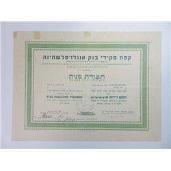Kupat Pkidei Anglo-Palestine Agude Hadadit Ltd., 1943 Issued Stock Certificate