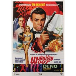 Dr. No original Thai release A1 poster - one of two known to exist.