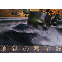 Apocalypse Now Japanese B0 poster.