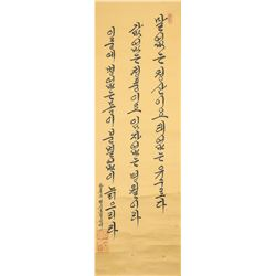 Korean Script Calligraphy Scroll Painting
