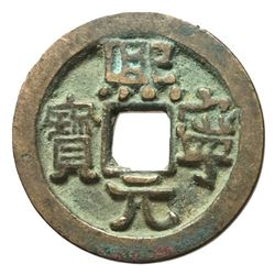 1068-1085 Northern Song Xining Yuanbao H 16.184