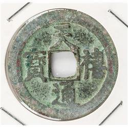 998-1022 Chinese Northern Song Tianxi Tongbao