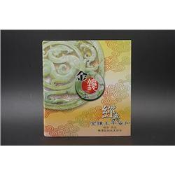 """A Peace Buckle Using the """"Jin Xiang Yu"""" Technics."""