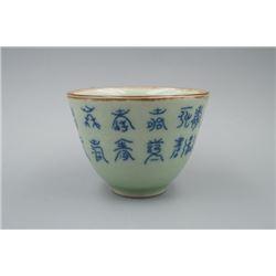 "A Yellowish Pea Green Glaze ""Shou"" Cup."