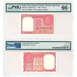 Paper Money : Persian Gulf issue