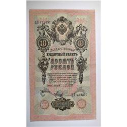 1909 10 RUBLES RUSSIA