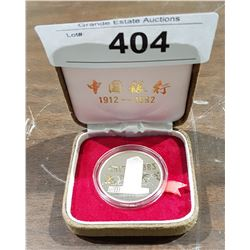 CHINA 1912-82 SILVER PROOF COIN IN ORIGINAL VELVET CASE