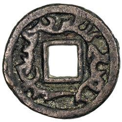 SEMIRECH'E: Arslanid, Kul Erkin, 8th century, AE cash (5.59g). VF