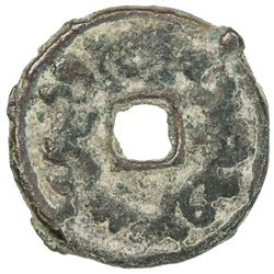 SEMIRECH'E: Arslan Bilge Kaghan, ca. 8th century, AE cash (3.18g). F-VF