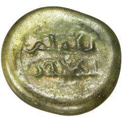 FATIMID: al-Zahir, 1021-1036, glass jeton/weight (1.47g), ND. VF