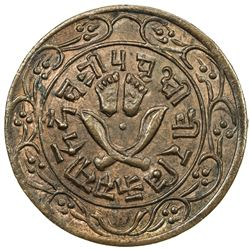 NEPAL: Prithvi Bir Bikram Shah, 1881-1911, AR paisa (5.65g), VS1945. UNC