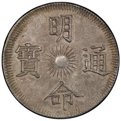 NGUYEN DYNASTY (DAI NAM): Ming Mang, 1820-1841, AR 7 tien (27.55g), year 15 (1834). PCGS AU58