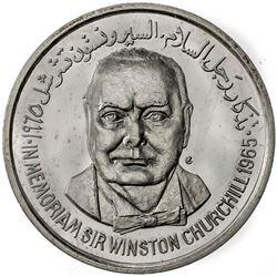 YEMEN: Imam Badr, AR rial, AH1385//1965. SP
