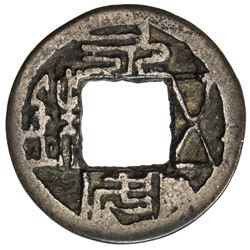 NORTHERN WEI: Anonymous, 529-543, AE cash (2.34g). F