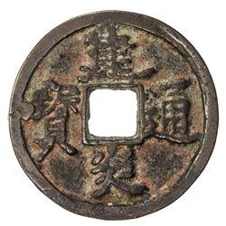 SOUTHERN SONG: Jian Yan, 1127-1130, AE cash (3.84g), Chengdu mint, Sichuan Province. EF