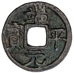 SOUTHERN SONG: Duan Ping, 1234-1236, AE cash (3.94g), year one. VF