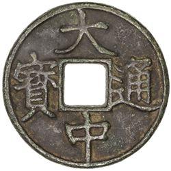 MING: Da Zhong, 1361-1368, AE 5 cash (15.93g). VF