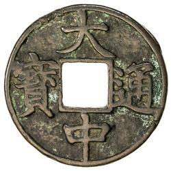 MING: Da Zhong, 1361-1368, AE 5 cash (11.66g). F-VF