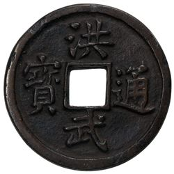 MING: Hong Wu, 1368-1398, AE 10 cash (25.04g), Fujian Province. EF