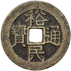 NAN MING: Yu Min, 1674-1676, AE 100 cash (18.66g). F-VF