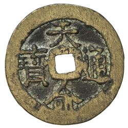 QING: Nurhachi, 1616-1625, AE cash (6.29g). F-VF