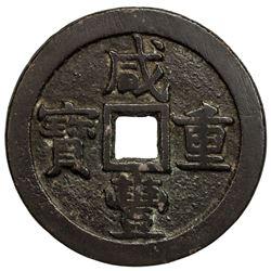 QING: Xian Feng, 1851-1861, AE 50 cash (55.09g), Board of Revenue, Peking. VF