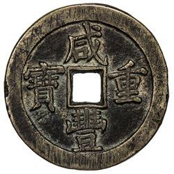 QING: Xian Feng, 1851-1861, AE 50 cash, Board of Revenue mint, Peking. VF