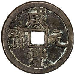 QING: Xian Feng, 1851-1861, AE 100 cash (46.33g), Board of Revenue mint, Peking. VF