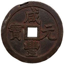 QING: Xian Feng, 1851-1861, AE 500 cash, Board of Revenue mint, Peking. VF
