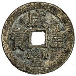 QING: Xian Feng, 1851-1861, AE 50 cash (31.52g), Board of Revenue mint, Peking. VF