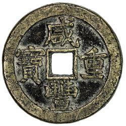 QING: Xian Feng, 1851-1861, AE 50 cash (35.78g), Board of Revenue mint, Peking. VF