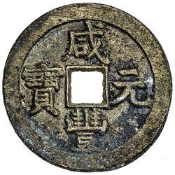 QING: Xian Feng, 1851-1861, AE 50 cash (35.78g), Board of Revenue mint, Peking. EF