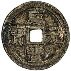 QING: Xian Feng, 1851-1861, AE 500 cash (49.89g), Board of Revenue mint, Peking. EF
