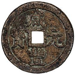 QING: Xian Feng, 1851-1861, AE 500 cash (59.54g), Board of Revenue mint, Peking. F
