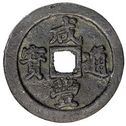 QING: Xian Feng, 1851-1861, AE cash (22.67g), Fuzhou mint, Fujian Province. VF