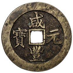 QING: Xian Feng, 1851-1861, AE 100 cash, Suzhou mint, Jiangsu Province. VF-EF
