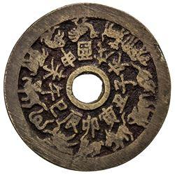 CHINA: AE charm (25.91g). VF-EF