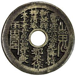 CHINA: AE charm (21.93g). VF