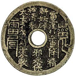 CHINA: AE charm (29.53g). VF