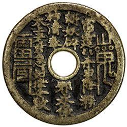 CHINA: AE charm (28.36g). VF