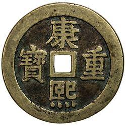 CHINA: AE charm (82.09g). VF