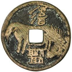 CHINA: AE charm (11.99g). VF
