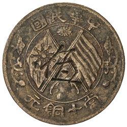 CHINA: Republic, AE 10 cash, ND. VF