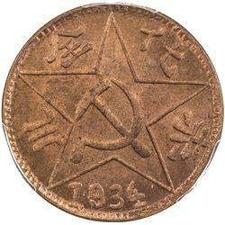 SZECHUAN-SHENSI SOVIET: AE 200 cash, 1934. PCGS MS65