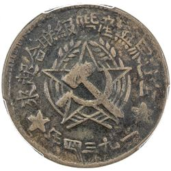SZECHUAN-SHENSI SOVIET: AE 500 cash, 1934. PCGS VF