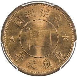 MANCHUKUO: K'ang Te, 1934-1945, AE 5 li, year 1 (1934). PCGS MS65