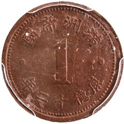 MANCHUKUO: K'ang Te, 1934-1945, 1 fen, year 12 (1945). PCGS MS62