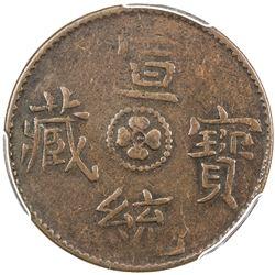 TIBET: Xuan Tong, 1909-1911, AE skar, ND (1910). PCGS VF25