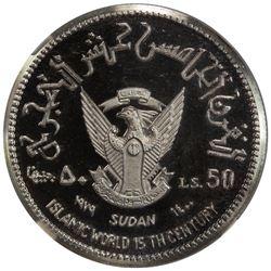 SUDAN: Democratic Republic, AR 50 pounds, 1979/AH1400. NGC PF67