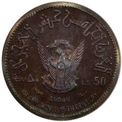 SUDAN: Democratic Republic, AE 50 pounds, 1979/AH1400. PCGS SP64